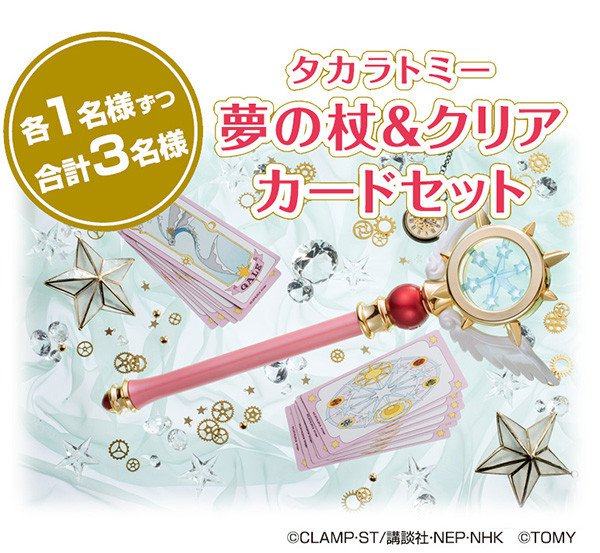 card captor sakura trenes